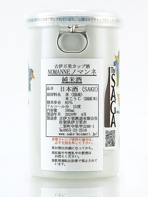 古伊万里 カップ酒 NOMANNE 【白】 《ぼたん》 BOTAN 180ml