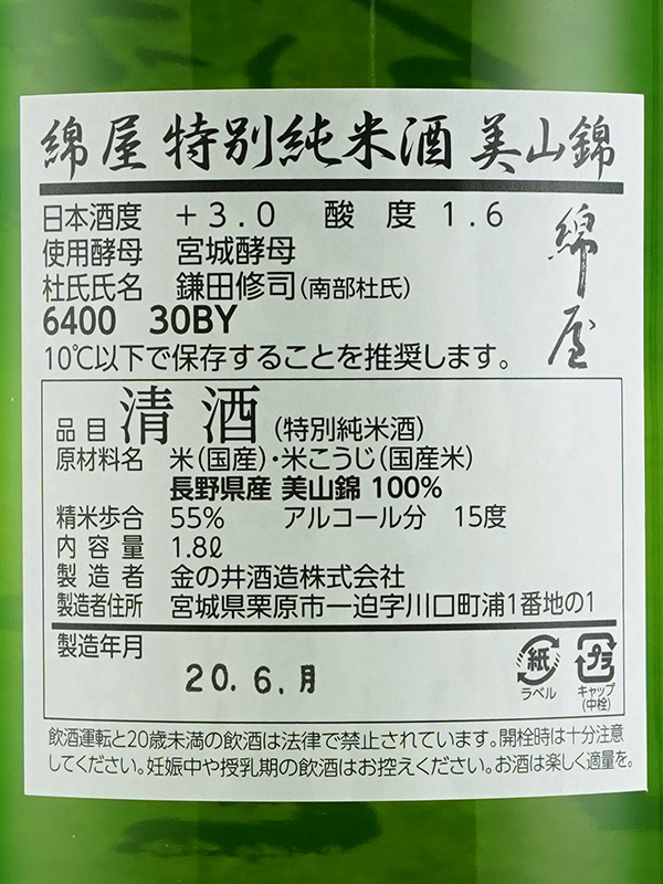 綿屋 特別純米 美山錦 火入 1800ml ※クール便推奨