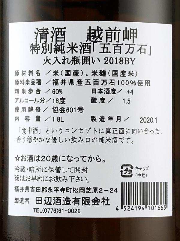越前岬 純米 協会6号 火入 1800ml