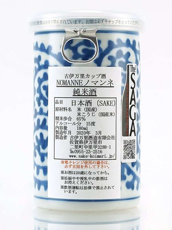 古伊万里 カップ酒 NOMANNE 【青】 《蛸唐草》 TAKO-KARAKUSA 180ml