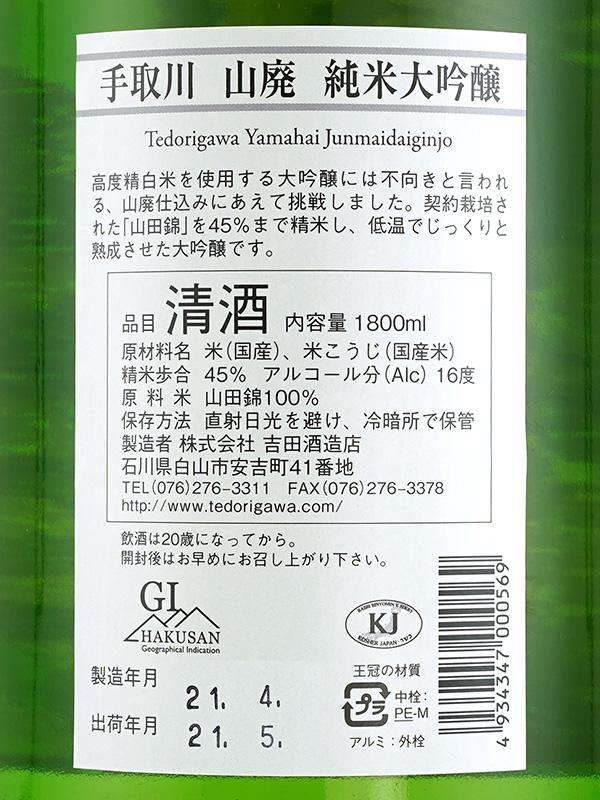 手取川 山廃仕込 純米大吟醸 1800ml ※クール便推奨