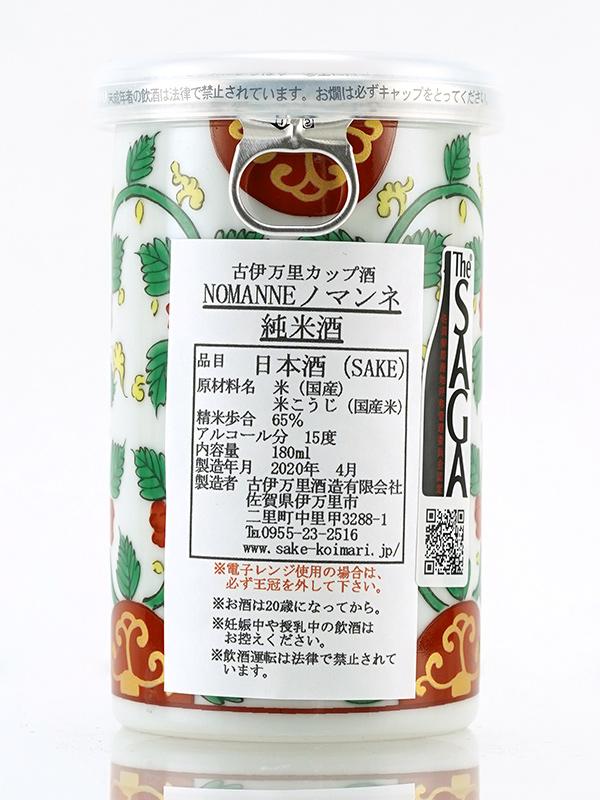 古伊万里 カップ酒 NOMANNE 【赤】 《牡丹唐草》 BOTAN-KARAKUSA 180ml