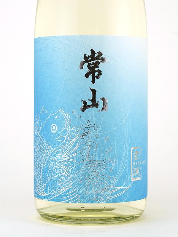 常山 純米吟醸 玄達 GENTATSU 1800ml ※クール便推奨