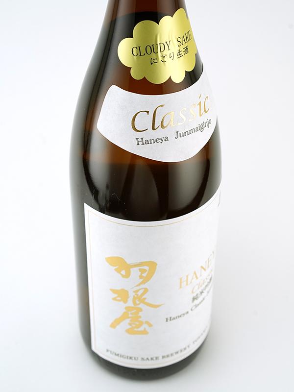 羽根屋 純米吟醸 CLASSIC Cloudy Sake にごり生酒 1800ml ※クール便推奨