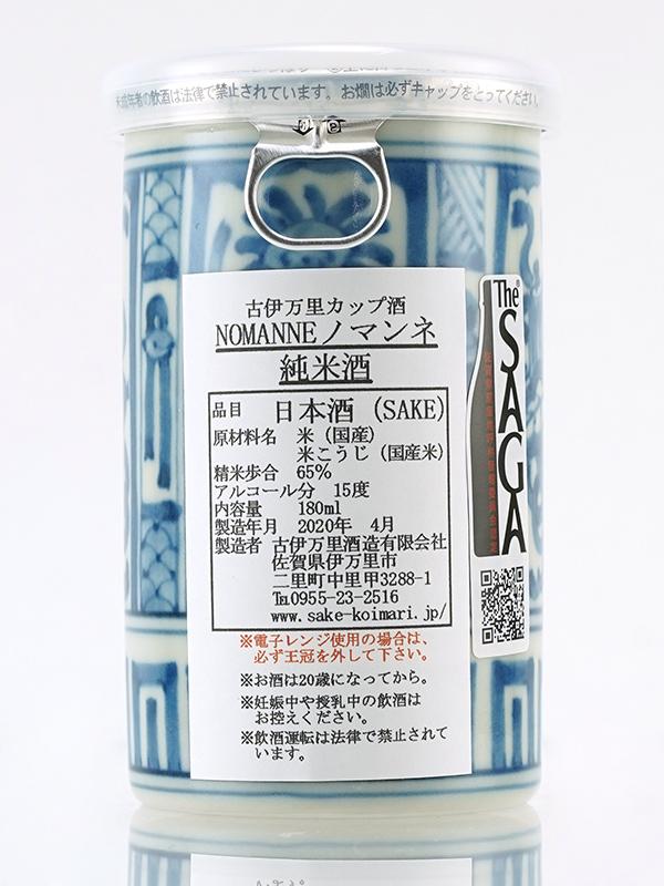 古伊万里 カップ酒 NOMANNE 【緑】 《芙蓉手》 FUYODE 180ml