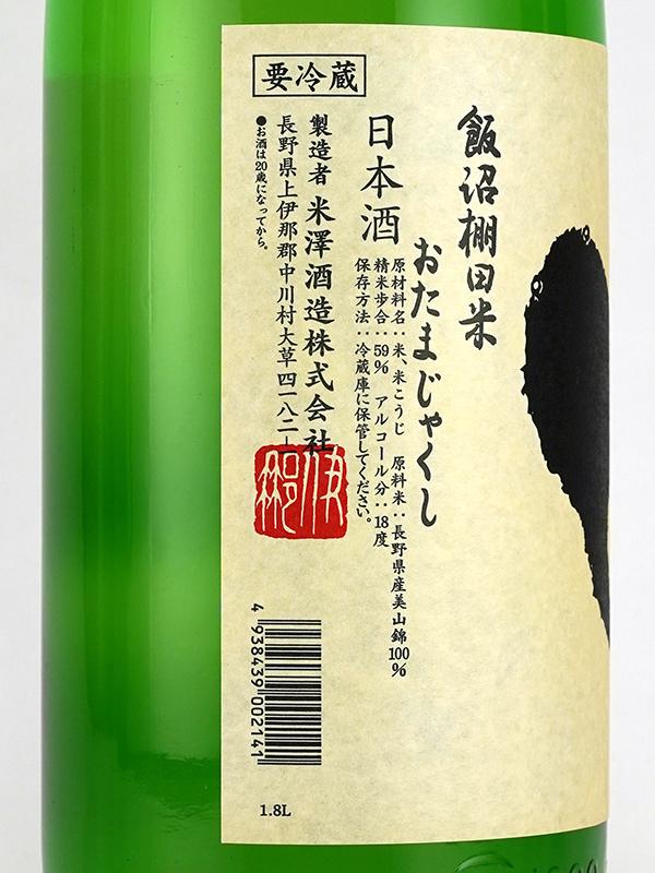 今錦 特別純米 おたまじゃくし 生原酒 1800ml ※クール便推奨