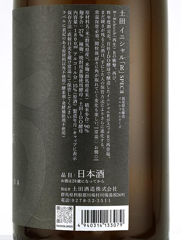 土田 イニシャルR SPECⅡ 1800ml