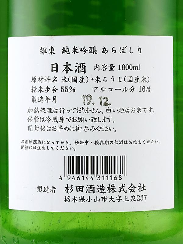 雄東 純米吟醸 生原酒 あらばしり 1800ml ※クール便推奨