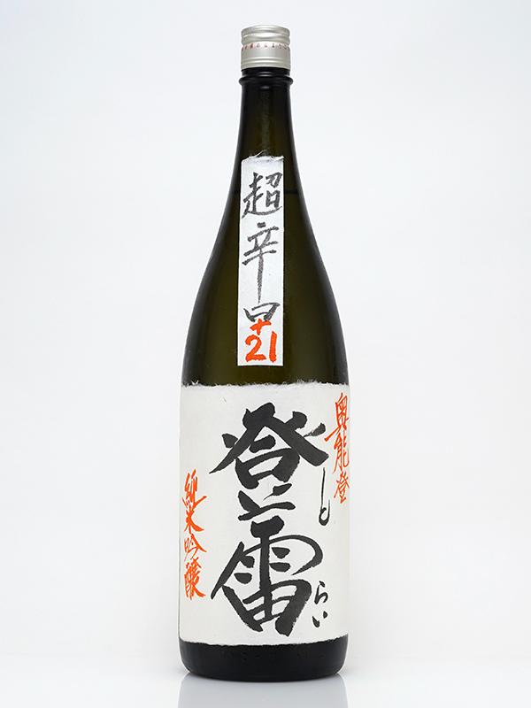 谷泉 純米吟醸 登雷 とらい 超辛口 娘Version +21 1800ml