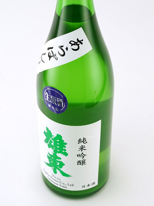雄東 純米吟醸 生原酒 あらばしり 720ml ※クール便推奨