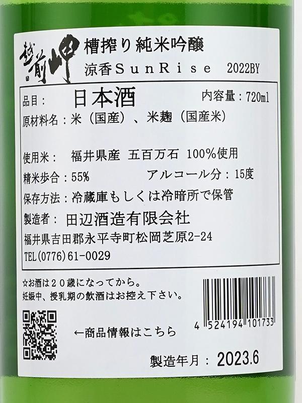 越前岬 純米吟醸 涼香 SunRise 720ml