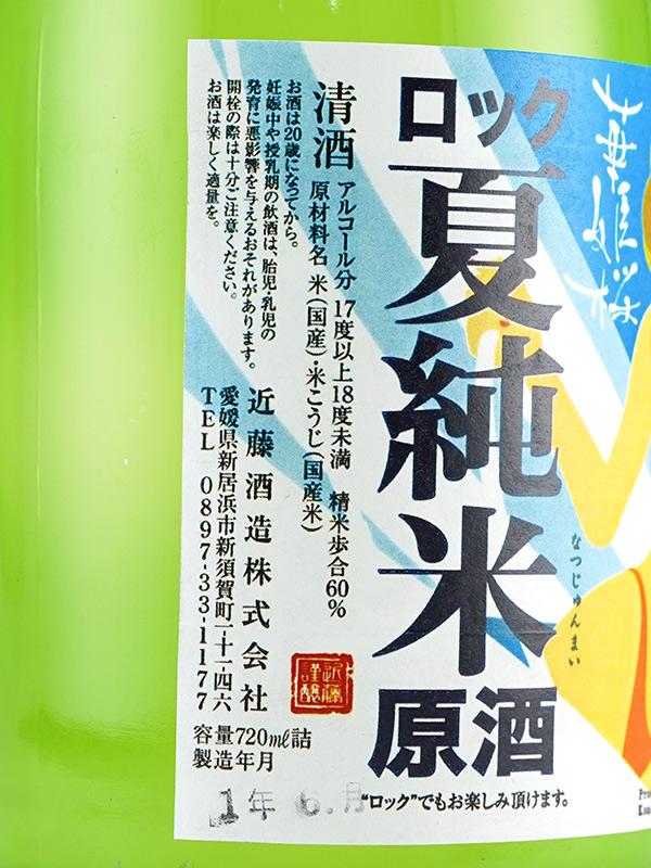 華姫桜 ロック 夏純米 原酒 720ml