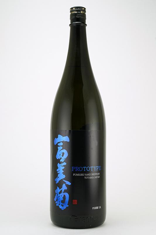 富美菊 純米吟醸 生酒 PROTOTYPE AQUA 1800ml ※クール便推奨