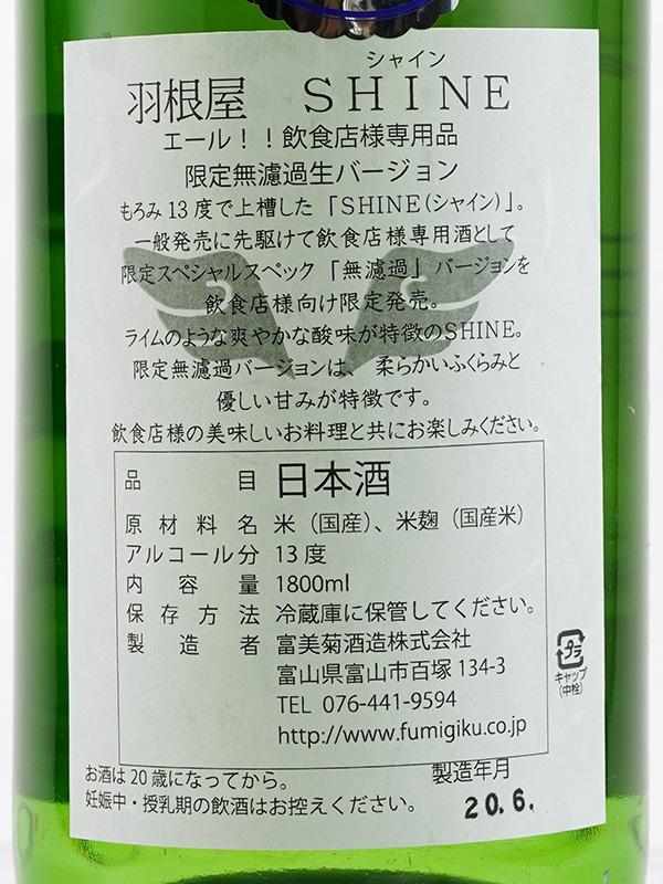 羽根屋 SHINE シャイン 飲食店専用 限定無濾過生バージョン 1800ml ※クール便推奨
