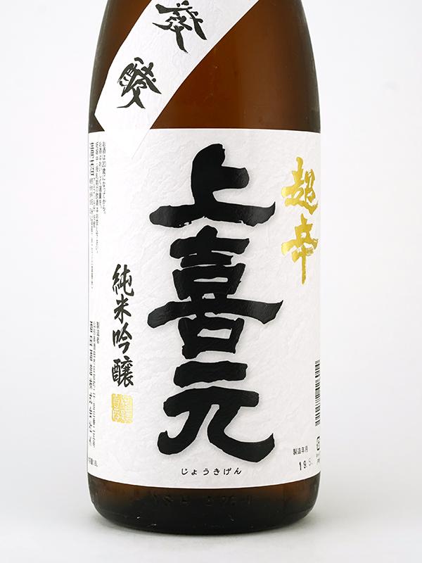 上喜元 純米吟醸 超辛 完全発酵 1800ml ※クール便推奨