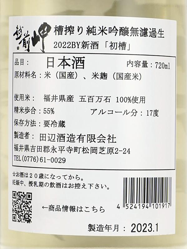 越前岬 純米吟醸 生原酒 初槽 720ml ※クール便推奨