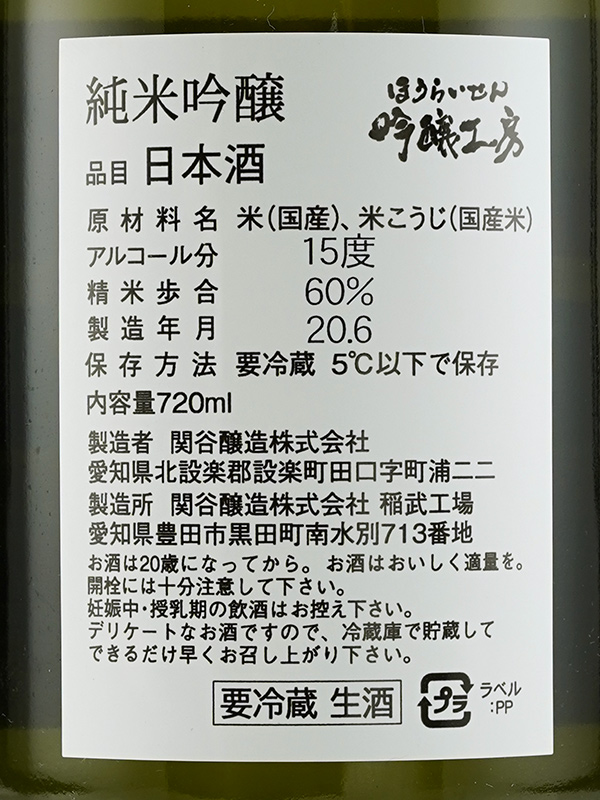 杜氏入魂の酒 (一念不動) 純米吟醸 生原酒 中汲み 720ml ※クール便推奨