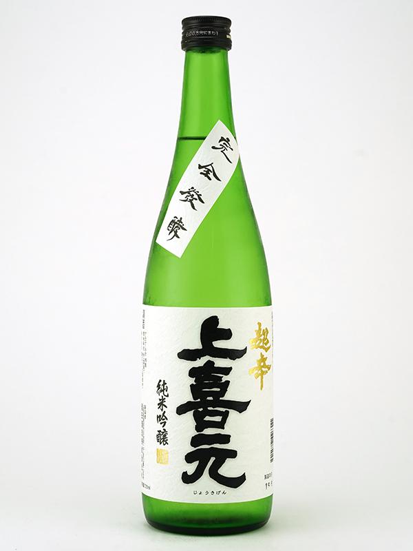 上喜元 純米吟醸 超辛 完全発酵 720ml ※クール便推奨