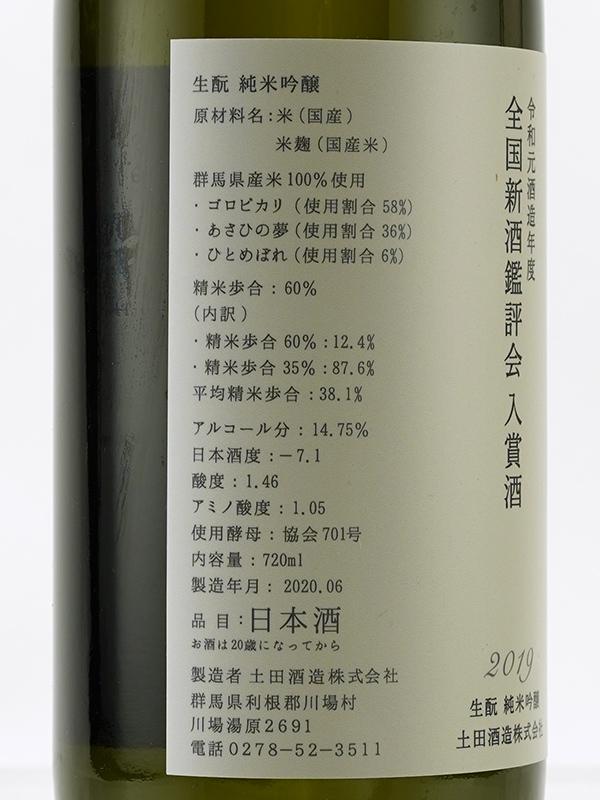 土田 生もと 純米吟醸 全国新酒鑑評会 入賞酒 720ml ※クール便推奨