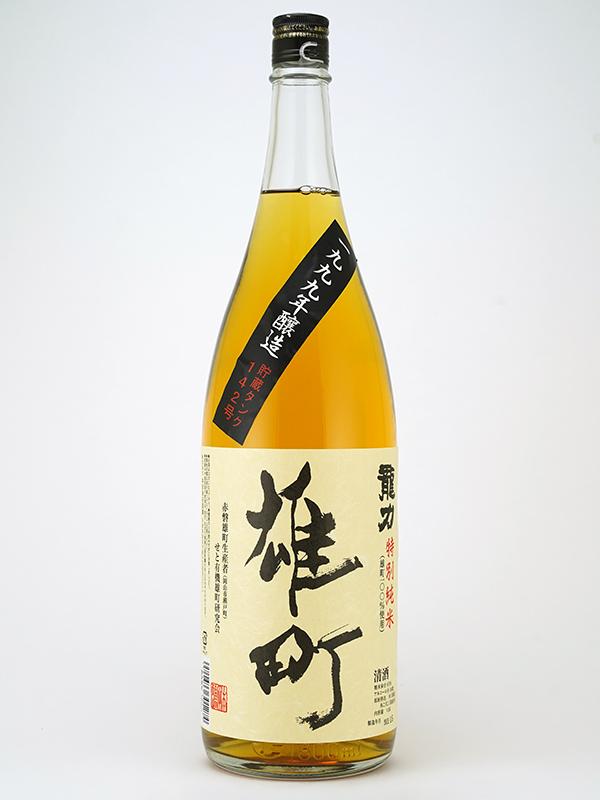 龍力 特別純米 熟成雄町 1999年醸造 1800ml