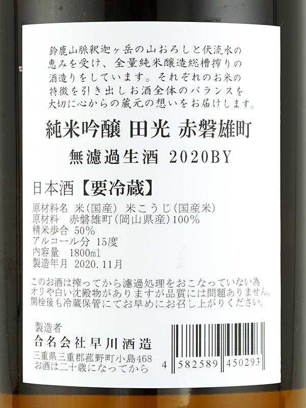田光 純米吟醸 赤磐雄町 生酒 1800ml ※クール便推奨