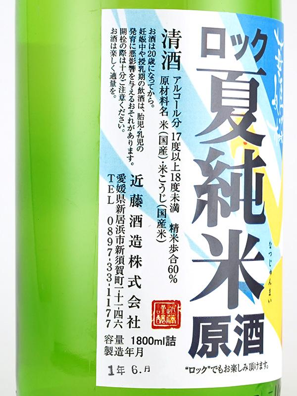 華姫桜 ロック 夏純米 原酒 1800ml
