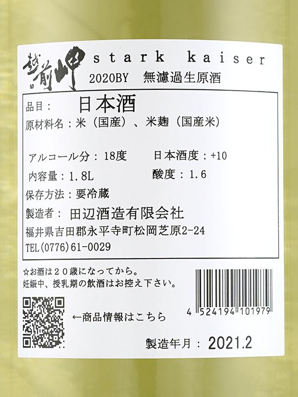 越前岬 Stark Kaiser シュタルク カイザー 生原酒 1800ml ※クール便推奨