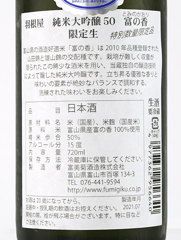 羽根屋 純米大吟醸 50 越中富の香 生酒 720ml ※クール便推奨