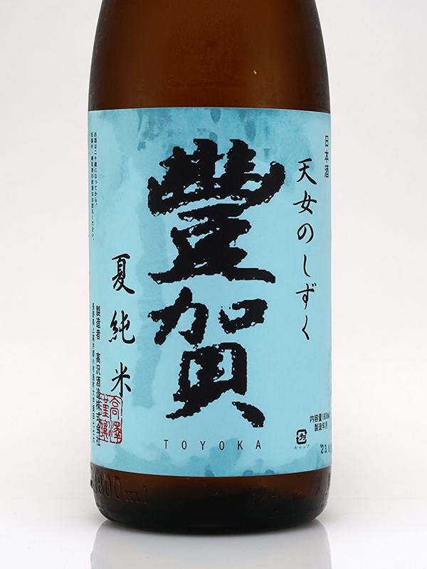 豊賀 夏純米 水色ラベル 加水瓶燗火入 1800ml