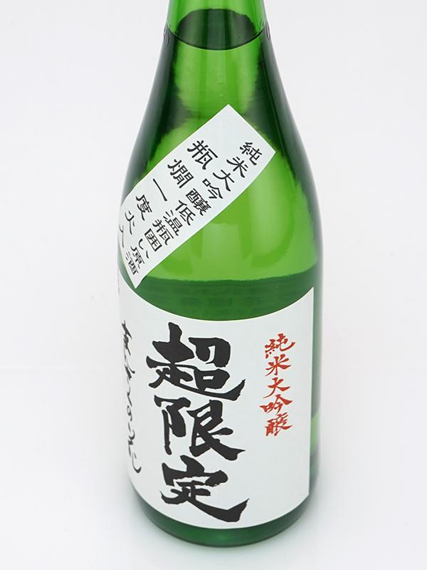 まんさくの花 純米大吟醸 原酒 一回火入 超限定 720ml ※クール便推奨