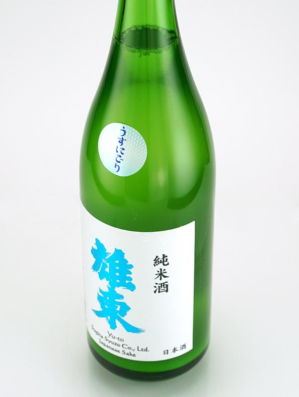 雄東 純米 にごり 原酒 火入 720ml ※クール便推奨