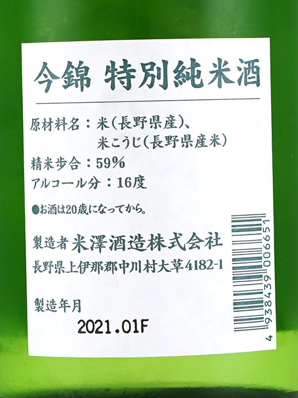 今錦 特別純米酒 720ml