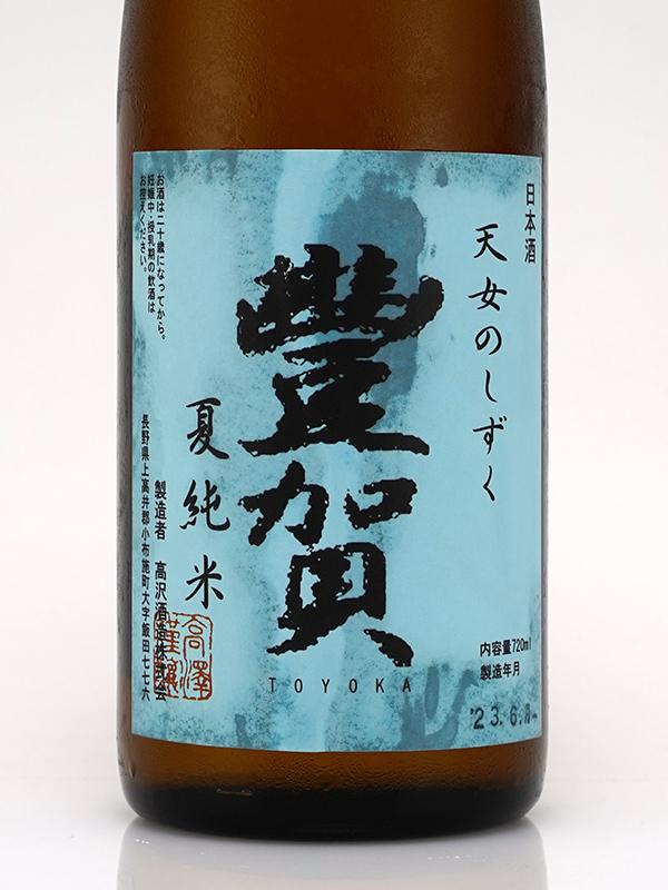 豊賀 夏純米 水色ラベル 加水瓶燗火入 720ml