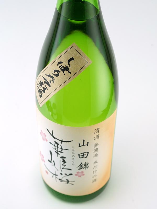 華姫桜 しぼりたて新酒 米だけの酒 山田錦 等外米 1800ml