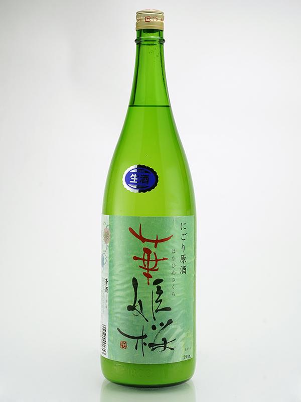 華姫桜 普通酒 生原酒 にごり酒 1800ml ※クール便推奨