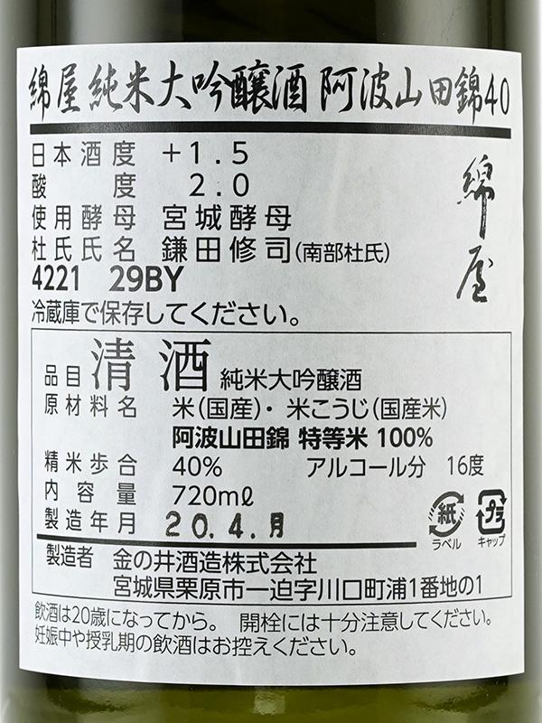 綿屋 純米大吟醸 40 阿波山田錦 720ml ※クール便推奨
