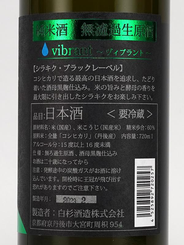 白木久 純米 無濾過 生原酒 vibrant ヴィブラント Black Label 720ml ※クール便推奨