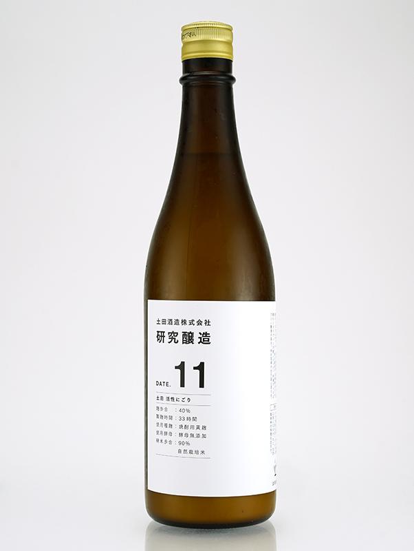 土田 活性にごり 研究醸造 Date.11 720ml ※クール便推奨