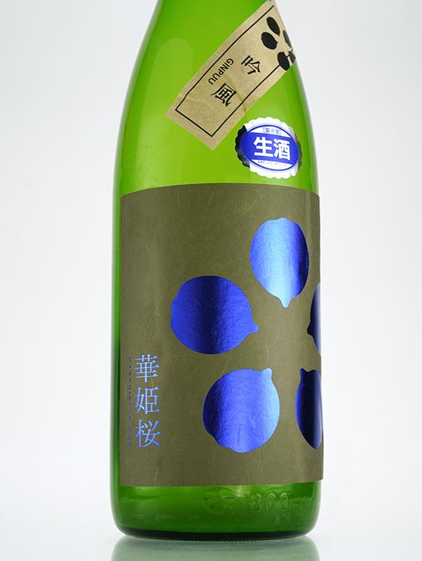 華姫桜 純米吟醸 生原酒 吟風 うすにごり 1800ml ※クール便推奨