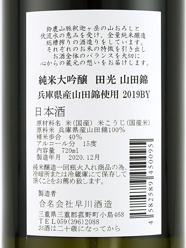 田光 純米大吟醸 山田錦 720ml ※クール便推奨