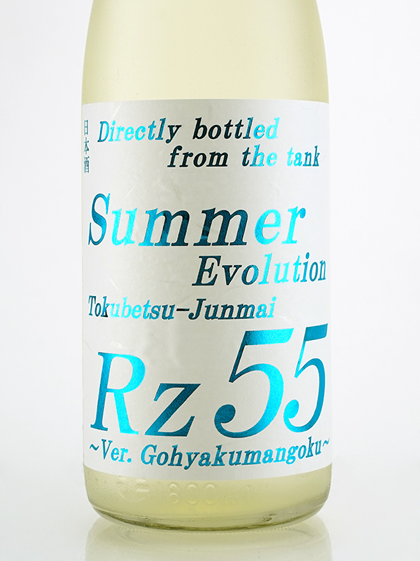 Rz55 特別純米 生酒 Summer Evolution 1800ml ※クール便推奨