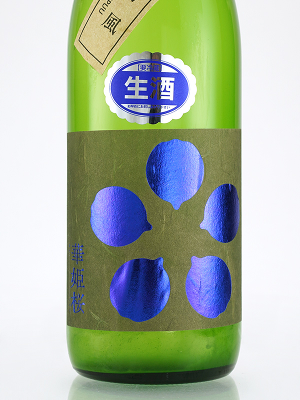 華姫桜 純米吟醸 生原酒 吟風 うすにごり 720ml ※クール便推奨