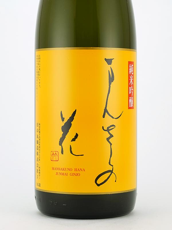 まんさくの花 純米吟醸 吟丸 1800ml