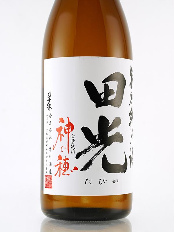 田光 特別純米 神の穂 MK-1 瓶火入れ 720ml ※クール便推奨