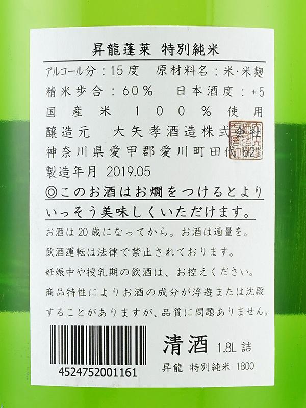 昇龍蓬莱 特別純米 1800ml