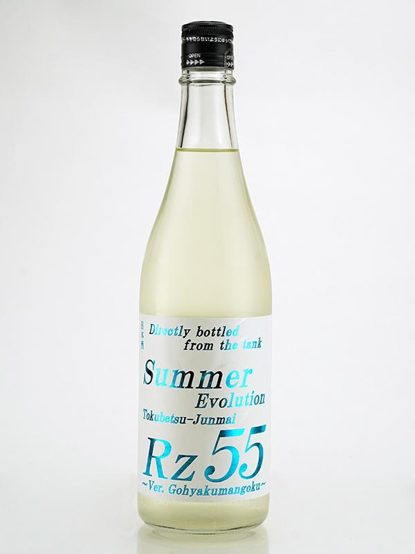 Rz55 特別純米 生酒 Summer Evolution 720ml ※クール便推奨