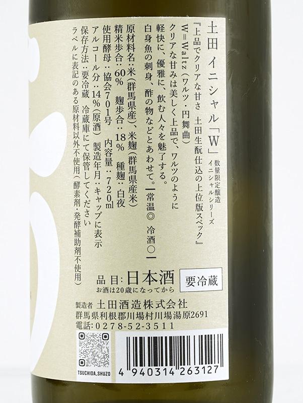 土田 イニシャルW 720ml ※クール便推奨