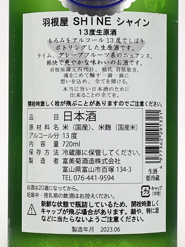 羽根屋 SHINE シャイン 生原酒 720ml ※クール便推奨