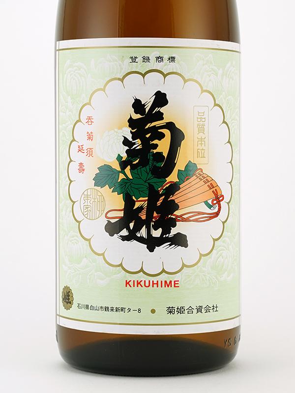 菊姫 普通酒 姫 1800ml