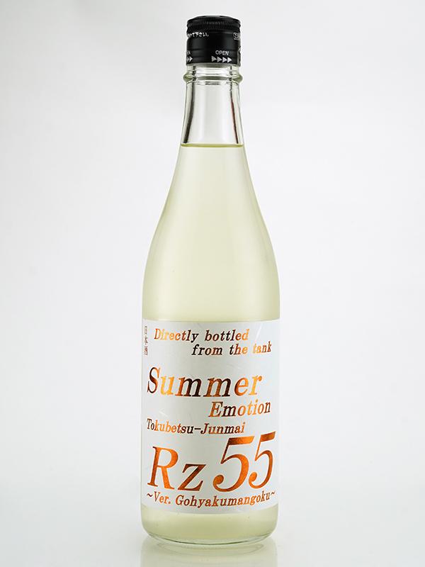 Rz55 特別純米 生酒 Summer Emotion 720ml ※クール便推奨